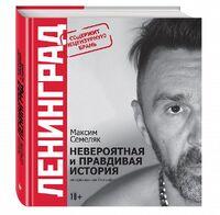 Ленинград. Невероятная и правдивая история