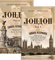 Лондон в 2-х томах (комплект)