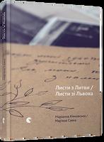 Листи з Литви / Листи зі Львова
