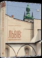 Львів: перечитування міста