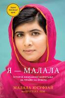 Я — Малала. Історія незламної боротьби за право на освіту