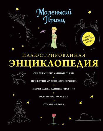 Маленький принц. Иллюстрированная энциклопедия