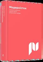 Модерністки. Антологія польської жіночої прози міжвоєнного періоду