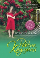 Моя дорогая Роза