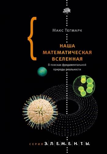 Наша математическая вселенная. В поисках фундаментальной природы реальности