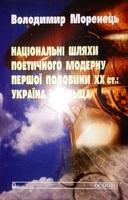 Національні шляхи поетичного модерну першої половини ХХ ст.: Україна і Польща