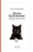 Неро Корлеоне. Історія одного кота