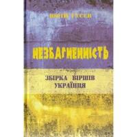 """""""Незбагненність"""" Збірка Віршів Українця"""