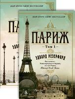 Париж в 2-х томах (комплект)