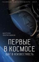 Первые в космосе. Шаг в неизвестность