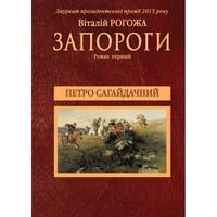 Петро Сагайдачний. Перша частина трилогії «Запороги»