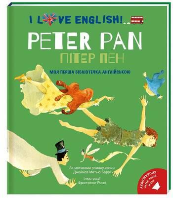 Пітер Пен. Моя перша бібліотечка англійською