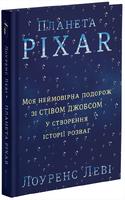 Планета Pixar. Моя неймовірна подорож зі Стівом Джобсом у створення історії розваг