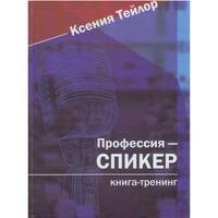 Профессия – СПИКЕР. Книга-тренинг