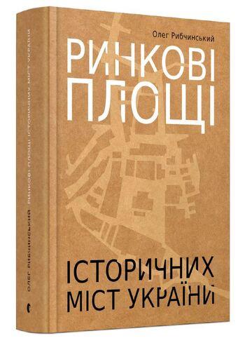 Ринкові площі історичних міст України