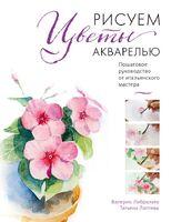 Рисуем цветы акварелью. Пошаговое руководство от итальянского мастера
