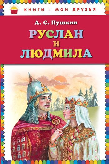 Руслан и Людмила