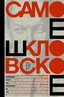 Самое Шкловское