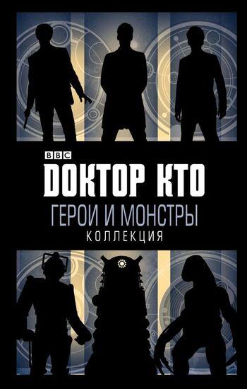 Доктор Кто. Герои и монстры