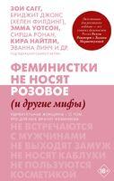 Феминистки не носят розовое (и другие мифы). Удивительные женщины - о том, что для них значит феминизм
