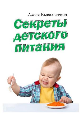 Секреты детского питания