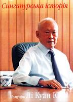 Сингапурська історія. Мемуари Лі Куан Ю. Том 1