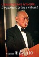 Сингапурська історія: з третього світу в перший. Мемуари Лі Куан Ю. Том 2