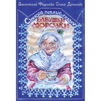 Снежно-теплые сказки бабушки Морозки