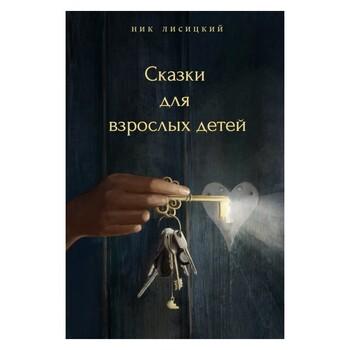Сказки для взрослых детей