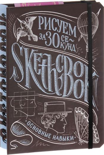 Sketchbook. Рисуем за 30 секунд. Основные навыки (каштан)