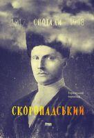 Павло Скоропадський. Спогади. Кінець 1917 - грудень 1918 (Український переклад)