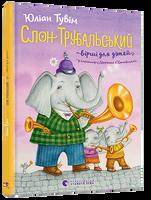 Слон Трубальський. Вірші для дітей