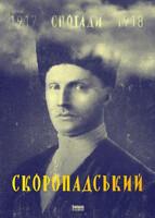 Павло Скоропадський. Спогади. Кінець 1917 – грудень 1918