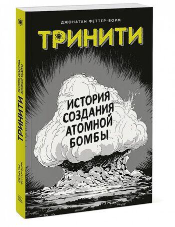 Тринити История создания атомной бомбы