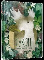 Туконі – мешканець лісу