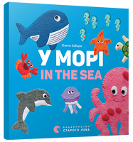 У морі. In the sea