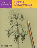 Учитесь рисовать цветы и растения