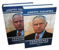 Українська національна ідея. В 2 томах (комплект із 2 книг)