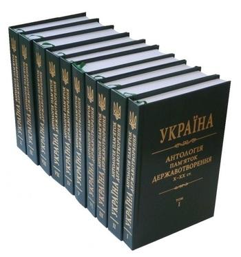Україна. Антологія пам'яток державотворення X—XX ст. (комплект із 10 книг)