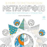 В мире геометрических метаморфоз. Книга-раскраска