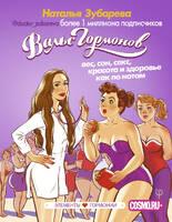 Секс у великому мст4 сезон укранською онлайн