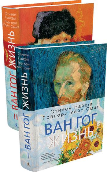 Ван Гог. Жизнь. В 2 томах (комплект из 2 книг)
