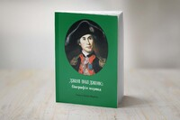 Джон Пол Джонс: біографія моряка