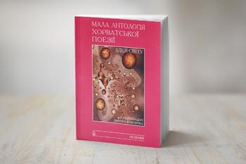 Мала антологія хорватської поезії