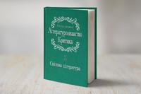 Літературознавство. Критика. У 2-х томах. Світова література. Том 2