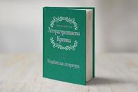 Літературознавство. Критика. У 2-х томах. Українська література. Том 1
