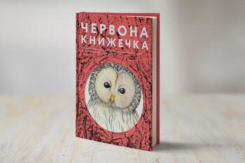 Червона книжечка