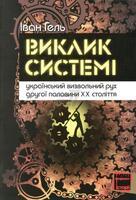 Виклик системі. Український визвольний рух другої половини ХХ століття