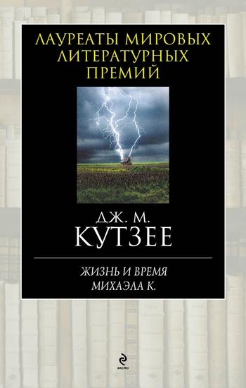 Жизнь и время Михаэла К.