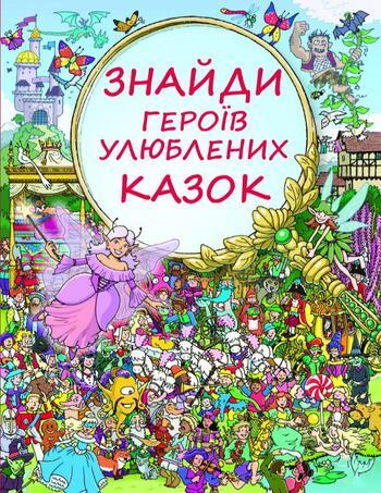 Знайди героїв улюблених казок